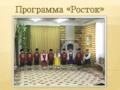 thumbnail of Дополнительная общеразвивающая программа социально-педагогической направленности «Росток»