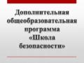 thumbnail of Дополнительная общеразвивающая программа социально-педагогической направленности Школа безопасности