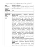 thumbnail of Информационная карта ППО<br> Борисовой О.В.