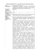 thumbnail of Информационная карта ППО<br> Грищенковой И.Н.