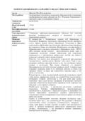 thumbnail of Информационная карта ППО<br> Яременко Л.В.