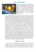 thumbnail of Историческая справка. Детям о космосе
