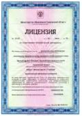thumbnail of Лицензия на осуществление образовательной деятельности