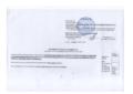 thumbnail of Муниципальное задание МАДОУ «Детский сад № 3 «Ромашка» на 2018 год и на плановый период 2019 и 2020 годов