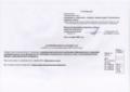 thumbnail of Муниципальное задание на 2020 год и плановый период 2021 и 2022 годов