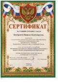 thumbnail of Обобщение педагогов 3