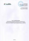 thumbnail of Отчет о самообследовании 2019
