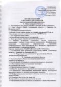 thumbnail of Паспорт доступности объекта социальной инфраструктуры (ОСИ) и акт обследования