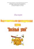 thumbnail of Подготовительная логопедическая группа «Весёлый улей»