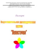 thumbnail of Подготовительная логопедическая группа «Лепесточки»