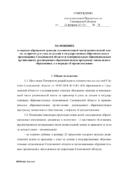 thumbnail of Положение о порядке обращения граждан за компенсацией части родительской платы