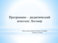thumbnail of Програмно-дидактического комплекса «Логомер»