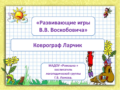 thumbnail of Развивающие игры В.В. Воскобовича