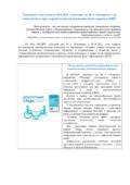 thumbnail of Сведения о доступности для инвалидов и лиц с ограниченными возможностями здоровья