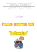 thumbnail of Старшая логопедическая группа «Любознайки»
