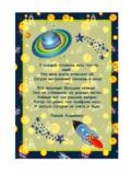 thumbnail of Стихотворения о космосе