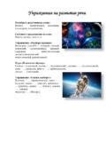 thumbnail of Упражнения на развитие речи
