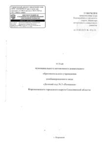 thumbnail of Устав с изменениями