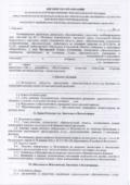 thumbnail of Форма договора об образовании по дополнительной общеразвивающей общеобразовательной программе