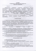 thumbnail of Форма договора об образовании по образовательным программам дошкольного образования (компенсирующая направленность)