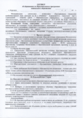 thumbnail of Форма договора об образовании по образовательным программам дошкольного образования (общеразвивающая направленность)