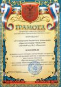 thumbnail of Шмидт Грамота Патриотическое воспитание Растим патриотов России