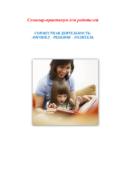 thumbnail of Шмидт. Семинар — практикум для родителей СОВМЕСТНАЯ ДЕЯТЕЛЬНОСТЬ