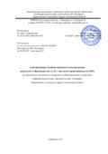 thumbnail of Адаптированная основная общеобразовательная программа с ТНР