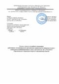thumbnail of Кодекс этики и служебного поведения
