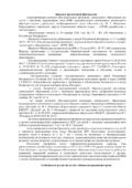 thumbnail of Кратка презентация ТНР