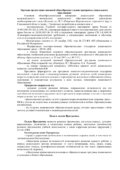 thumbnail of Краткая презентация ООПДО