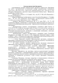 thumbnail of Краткая презентация РАС