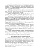 thumbnail of Краткая презентация УО