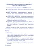 thumbnail of Организация медицинской деятельности в МАДОУ