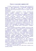 thumbnail of Охрана и укрепление здоровья детей в МАДОУ