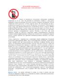 thumbnail of Памятка для родителей О вреде мобильного телефона