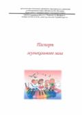 thumbnail of Паспорт музыкального зала
