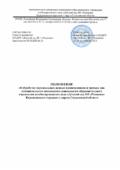 thumbnail of Положение об обработке персональных данных воспитанников и третьих лиц