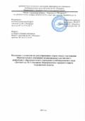 thumbnail of Положение о комиссии по урегулированию споров между участниками образовательных отношений