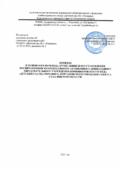 thumbnail of Порядок и основания перевода, отчисления и восстановления