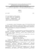 thumbnail of Приказ № 27 от 01.03.2021 о подготовке самообследования за 2020 год
