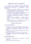 thumbnail of Профилактика детского травматизма в МАДОУ