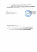thumbnail of Регламент обмена подарками и знаками делового гостеприимства