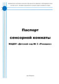 thumbnail of Сенсорная комната