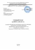 thumbnail of Учебный план ООПДО