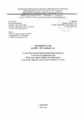 thumbnail of Учебный план кружка Конструкторское бюро