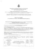 thumbnail of Предписание Министерства Российской Федерации по делам гражданской обороны от 23.03.2021 № 10011