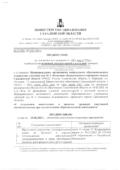 thumbnail of Предписание министерства образования Сахалинской области от 26.03.2021 № 3.12-196-п