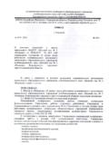 thumbnail of Приказ о внесении изменений об оплате