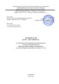 thumbnail of Учебный план ДП Конструкторское бюро